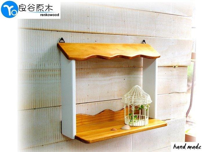 〝良谷原木〞鄉村屋壁掛架/公仔飾品展示櫃/雜貨小品收納櫃,收納、擺設、超質感
