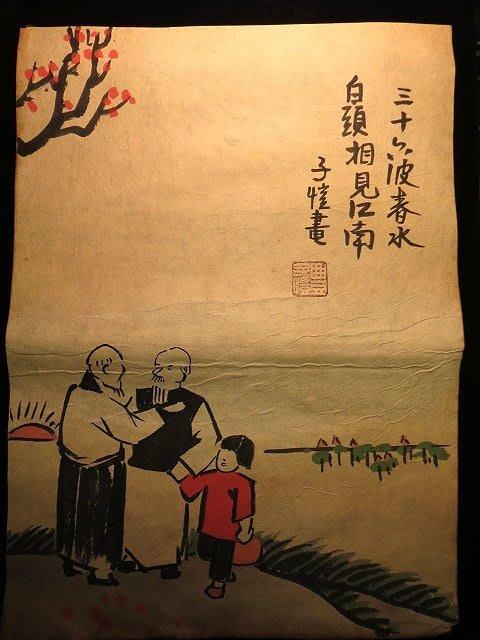 【 金王記拍寶網 】S846. 中國近代美術教育家 豐子愷 款 手繪書畫 手稿一張 罕見稀少~