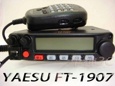 《實體店面》YAESU FT-1907 FT-1907R日本進口 軍規單頻 UHF 大屏幕液晶 無線電車機 FT1907