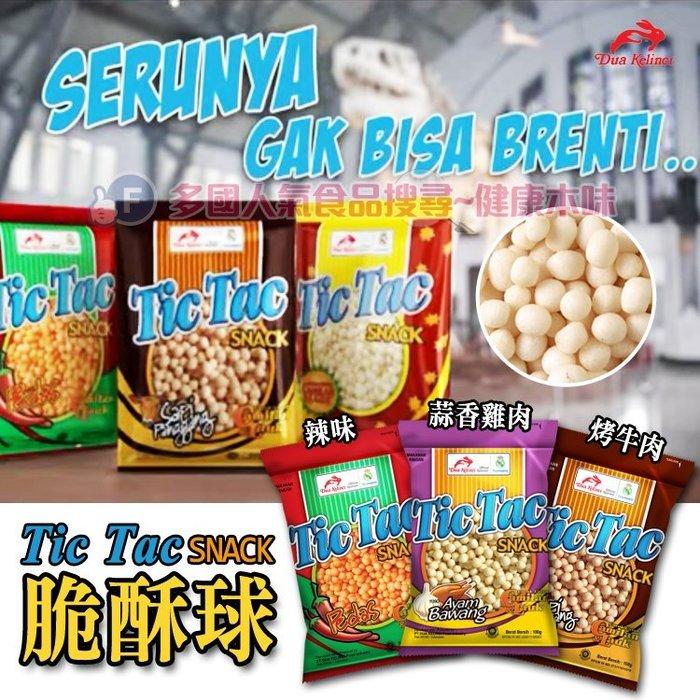 印尼Tic Tac SNACK脆酥球 團購新美食 [ID8995077602405]健康本味