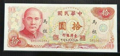 【5A】台鈔65年馬祖拾圓 GR-YJ字軌 無折全新 帶平3(已售完)