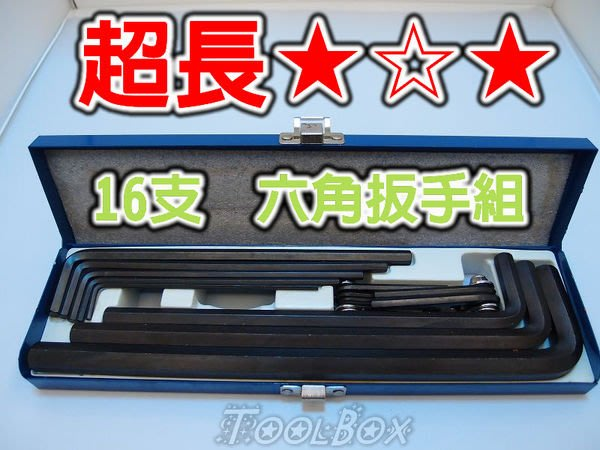 【ToolBox】1.5mm~  14mm~☆16支超長柄☆六角板手/板桿