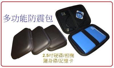 防震包 硬碟包 2.5吋 硬碟套 保護套 硬殼包 收納包 衛星導航包 電源收納包 相機包 行動硬碟 台北市
