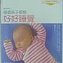 【月界二手書店】每個孩子都能好好睡覺(絕版...