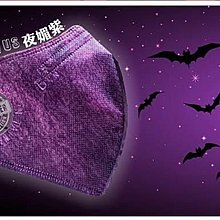 🎃🎃萬聖節限量版👻👻BNN成人立體UM口罩:惡魔紫😈(5片精裝)