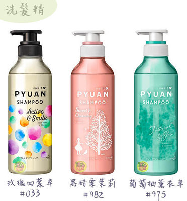 【JPGO】日本製 kao花王 merit Pyuan 純漾 頭皮養護 洗髮精 潤髮乳 共六款