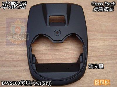 [車殼通]適用:BWS100(5PJ美規大奶)擋風板, 消光黑, $2700, , Cross Dock景陽部品,  台中市