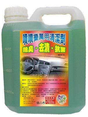 【阿b頭家】內裝清潔大師…只要是不易用水洗的地方,就交給噴噴樂萬用清潔劑(2000ML大瓶裝)