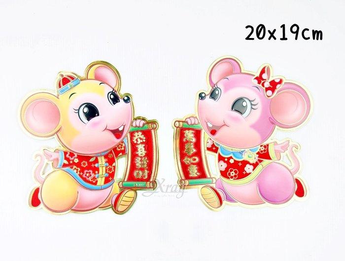 節慶王【Z827235】拉聯鼠對貼-小,春節/過年/春聯/過年佈置/鼠年/門貼/門聯/字貼