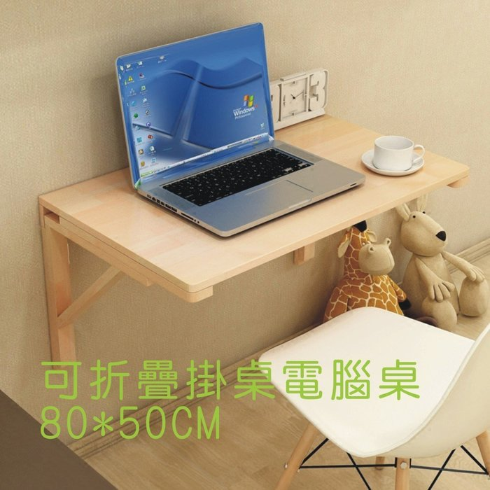 實木 壁掛桌 80*50CM 折疊桌【奇滿來】靠牆 電腦桌 書桌 牆壁桌 學習桌 可折疊 掛牆 摺疊桌 AVKY