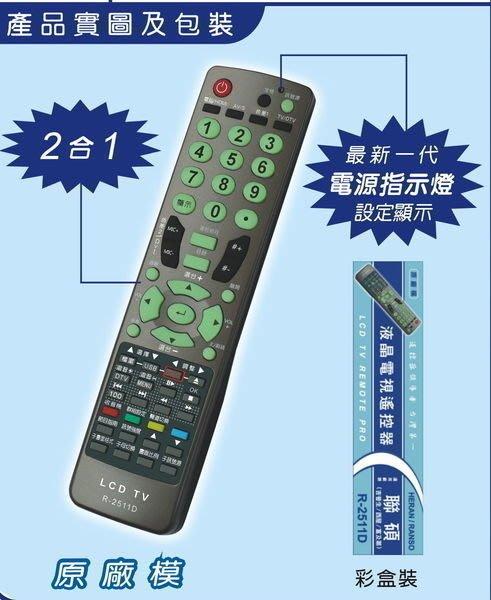 【野豬】全新 聯碩 HERAN LCD液晶電視搖控器 電視遙控器 全系列適用 R-2511D 原廠模 免設定 中市可自取