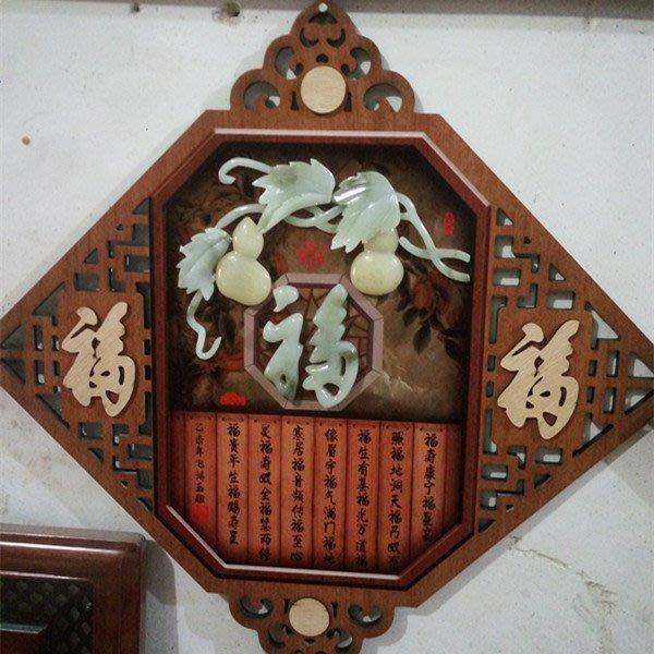 客廳中式古典玉畫掛畫四條屏玉雕畫裝飾畫 菱形裝飾畫 福 玉畫28