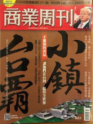 二手書 商周 商業周刊~1651期 2019/7/8-14 台霸小鎮 不離開的勇氣 讓他們在台灣,贏得全世界