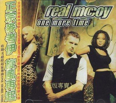 《絕版專賣》Real McCOY 正宗麥考伊 / One More Time 旋風再起 (側標完整)