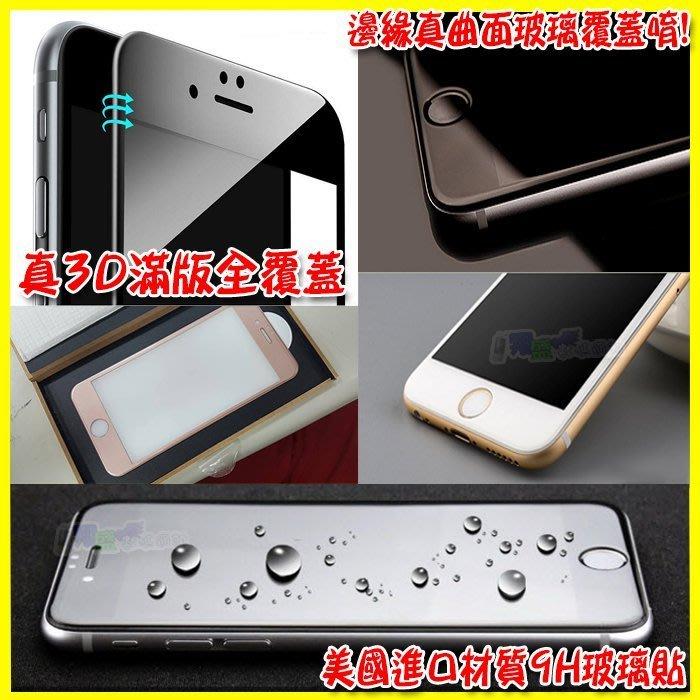 美國大猩猩 iPhone 6/6S Plus i6+ 4.7吋/5.5吋 9H全螢幕滿版 3D全曲面包覆 4D鋼化 玻璃 防爆 保護貼 膜 非imos/HODA