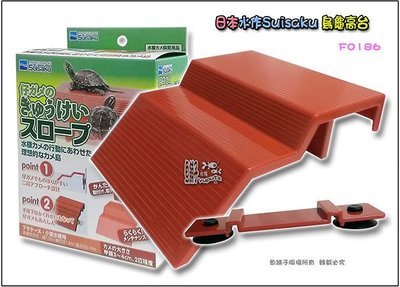 【魚舖子水族】爬蟲用品^^ 日本水作Suisaku 烏龜高台(適用小型澤龜)~便宜賣