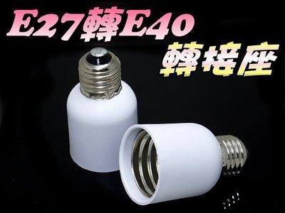 現貨 E7A65 E27轉E40 燈座 轉換燈頭 轉換燈座 E27-E40 螺旋燈泡 省電燈泡 水果店 市場燈 延長座