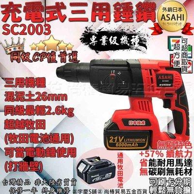㊣宇慶S鋪㊣ SC2003雙電6.0 日本ASAHI 21V無刷充電式三用錘鑽 四溝三用免出力電鑽 電鎬 衝擊槌鑽
