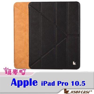 ☆瑪麥町☆ JISONCASE Apple iPad Pro 10.5 Y折筆槽側翻皮套 平板保護套