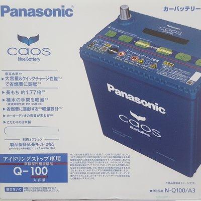 【車輪屋】國際牌 日本製 Q-100 電池 電瓶 i-stop Mazda3 Mazda6 CX-3 CX-5