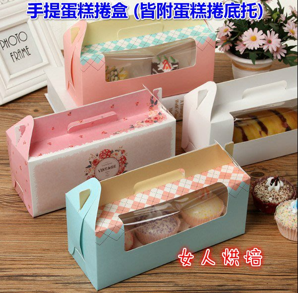 女人烘焙 (現貨) 23cm (每個皆含底托) 瑞士捲盒奶凍捲盒點心盒慕斯起司蛋糕盒蛋糕捲盒手提粉籃蛋糕卷包装盒蛋糕卷盒