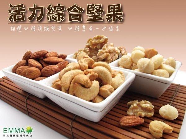 【活力綜合堅果】《EMMA易買健康堅果零嘴坊》一次就能品嘗到四種最暢銷的堅果!