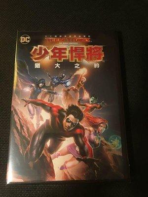 (全新未拆封)DC 少年悍將:猶大之約 Teen Titans:Judas Contract DVD(得利公司貨)
