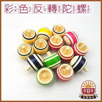 【晨豐商行】鹿港diy傳統童玩/ 彩色反轉小陀螺 -多色-台灣製造