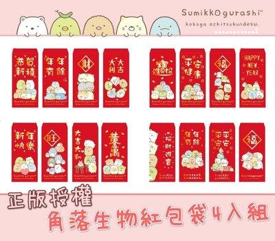 【快樂童年精品】2021新款正版授權 卡通紅包~角落生物紅包袋4入(張) /包