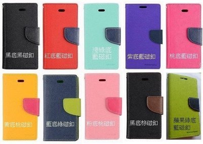 【MOACC】韓國Mercury SONY Xperia Z 手機套 C6602 保護套 韓式撞色皮套 支架式 可站立