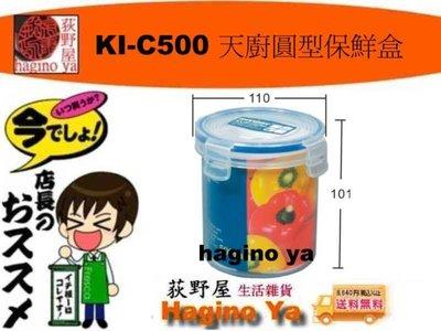 荻野屋  KI-C500 天廚圓型保鮮盒 冷藏盒 密封罐 保鮮罐 儲存罐 冷藏盒 密封盒 KIC500  直購價