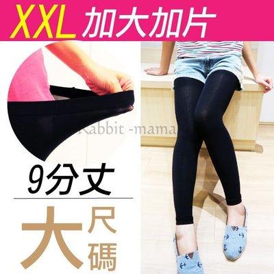 台灣製, XXL加大加片 翹臀顯瘦九分褲襪(8763)九分丈.加大尺碼.大尺寸 絲襪