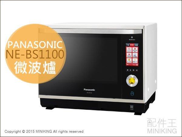 【配件王】日本代購 空運 Panasonic 國際牌 NE-BS1100 微波爐 30公升
