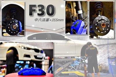 小傑車燈--全新 BMW F30 DS RACING 卡鉗 中六活塞 雙片浮動碟 355盤 金屬油管 來令片 轉接座