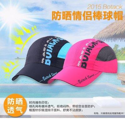 【露西小舖】Botack運動情侶帽棒球帽慢跑帽海邊沙灘帽夏日遮陽帽防曬帽涼感帽速乾透氣帽休閒棒球帽運動帽高爾夫球帽路跑帽