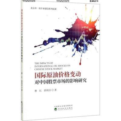 [書屋]國際原油價格變動對中國股票市場的影響研究-MM49440