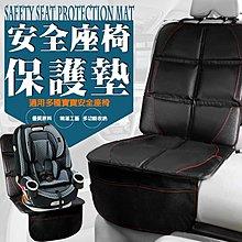 【現貨24H寄出!安全座椅保護墊】加大加厚款 兒童安全座椅保護 汽車座椅保護 汽座保護墊 坐椅保護墊【WH065】