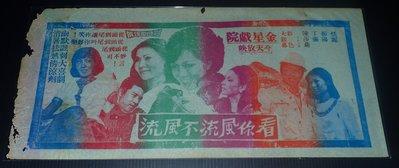 A51【金星戲院】四色單面印刷電影宣傳單,《看你風流不風流由恬妮、岳陽等主演》普品。