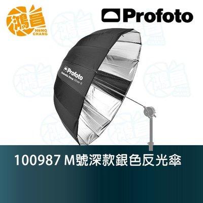 Profoto 100987 105cm M號深款銀色反光傘 Umbrella Deep Silver M 反射傘公司貨