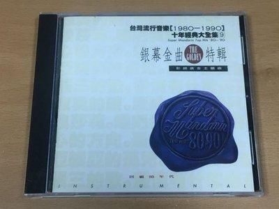台灣流行音樂1980~1990十年經典大全集9 上海愛樂管弦樂團演奏無ifpi收寂寞的眼張三的歌等黃金版