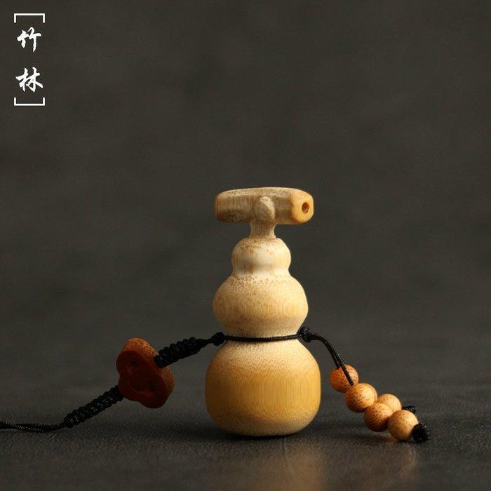 雅齋 純手工雕刻天然實心竹小葫蘆手把件竹雕老玉竹葫蘆車鑰匙掛件配飾 -zlyq63