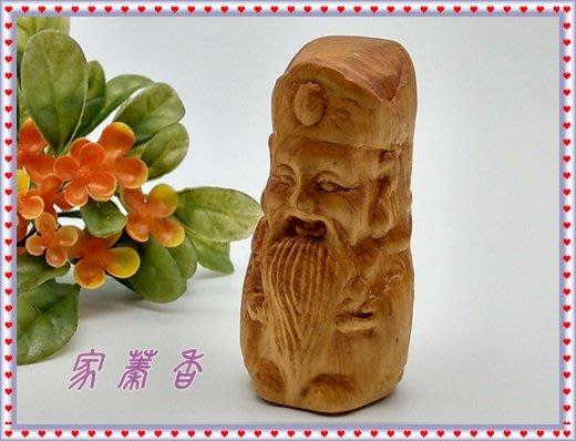 【家蓁香茶坊】 『大特惠  』太行崖柏木雕  壽比南山 手把件 高油脂 香氣醇厚 包漿快
