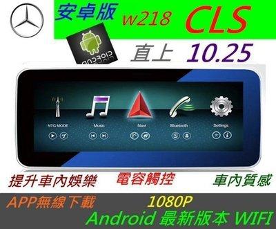 安卓版 賓士 w218 cls cls...