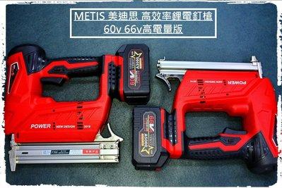 METIS美狄思4000mal大電量版-鋰電釘槍 充電式直釘槍電動ㄇ型碼釘槍 氣動拉釘槍手動打釘槍 木工裝潢白鐵鋼釘射釘