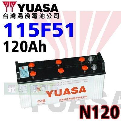 [電池便利店]湯淺YUASA 115F51 ( N120 ) 大樓發電機、貨車、電動推高機 電池