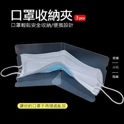 口罩收納神器 口罩收納夾 (3入裝)
