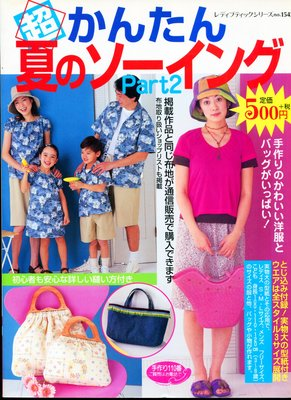 紅蘿蔔工作坊/裁縫~超かんたん夏のソーイング(附實物大紙型)(日文書)9C