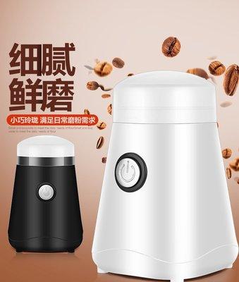 (24H出貨)電動磨豆機 家用研磨機 商用咖啡機110v 磨粉機 研磨機 咖啡豆 五穀堅果