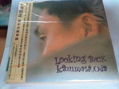 小田和正之OFF COURSELOOKING BACK精選 收錄OH YEAH 東京愛情故事 風的街等 台B版 極新
