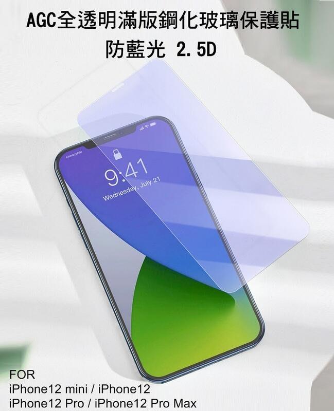 --庫米-- iPhone12 mini / iPhone12 Pro Max PE+ 滿版鋼化玻璃保護貼 全透明防藍光
